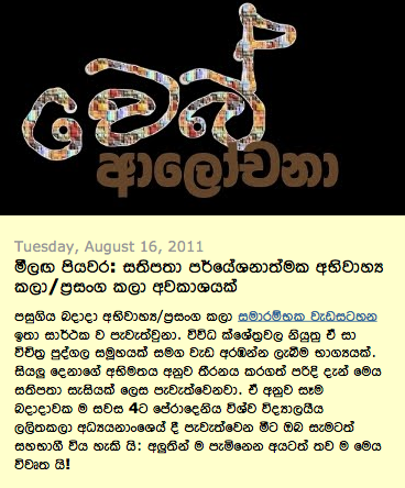 OSX Sinhala language display mid late 2011